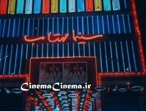 سینما مهتاب