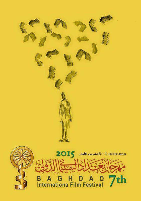 جشنواره فیلم بغداد