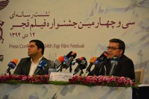 نشست دبیر جشنواره فیلم فجر