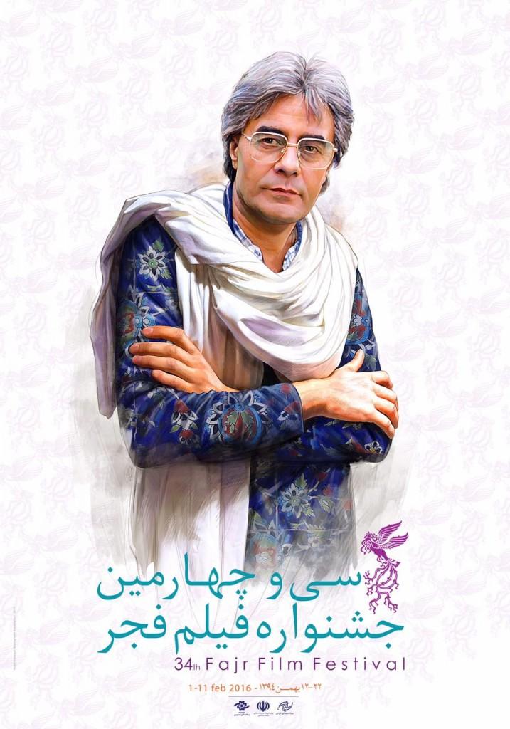 پوستر جشنواره ۳۴ فیلم فجر